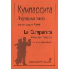 Кумпарсита. Популярные танго для аккордеона (баяна)