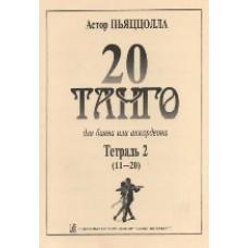 20 танго для баяна или аккордеона. Пьяццолла А. Тетрадь 2