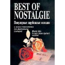 Best of Nostalgie (Лучшее из Nostalgie).