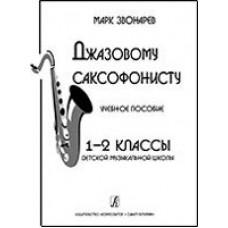 Джазовому саксофонисту. 1–2 классы ДМШ