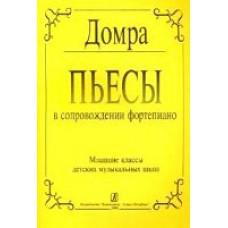 Пьесы для трехструнной домры и фортепиано. Младшие классы ДМШ