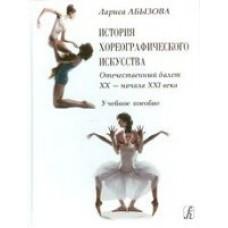 История хореографического искусства. Отечественный балет ХХ - начала ХХI века