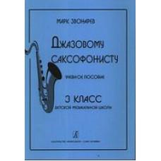 Джазовому саксофонисту. 3 класс ДМШ
