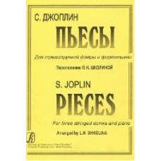 Пьесы для трехструнной домры и фортепиано. Джоплин С.