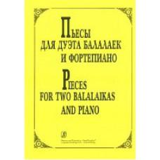 Пьесы для дуэта балалаек и фортепиано.