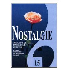 Nostalgie. Выпуски 1 - 26