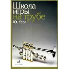 Школа игры на трубе. Клавир