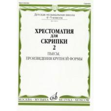 Хрестоматия для скрипки 4-5 классы ДМШ. Часть 2