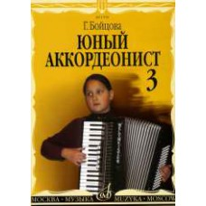 Юный аккордеонист. Часть 3