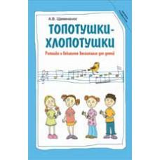 Топотушки-хлопотушки: ритмика и вокальное воспитание для детей