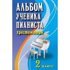 Альбом ученика-пианиста