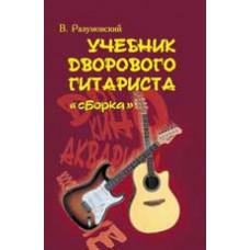 Учебник дворового гитариста