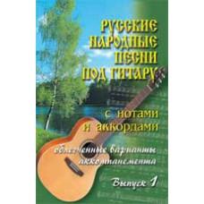 Русские народные песни под гитару: вып. 1