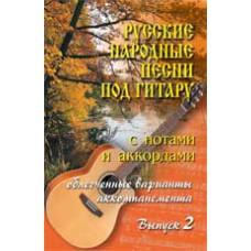 Русские народные песни под гитару: вып. 2