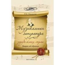 Музыкальная литература зарубежных стран: второй год обучения