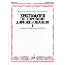Хрестоматия по хоровому дирижированию. Вып. 1
