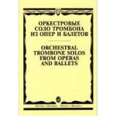 Оркестровые соло тромбона из опер и балетов