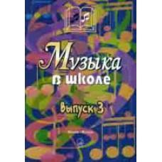 Музыка в школе. Выпуск 3