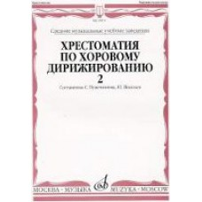 Хрестоматия по хоровому дирижированию. Вып. 2