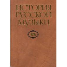 История русской музыки: В 10-ти т. Т. 10Б