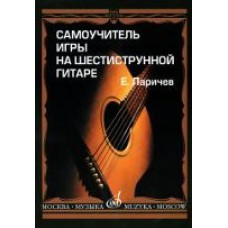 Самоучитель игры на шестиструнной гитаре.