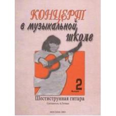 Концерт в музыкальной школе. 2 выпуск.