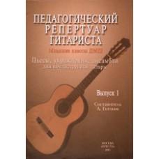 Педагогический репертуар гитариста. Младшие классы ДМШ.