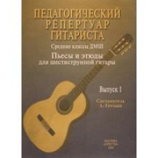 Педагогический репертуар гитариста. Средние классы ДМШ.