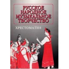 Русское народное музыкальное творчество. Хрестоматия
