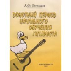 Донотный период начального обучения гитариста.