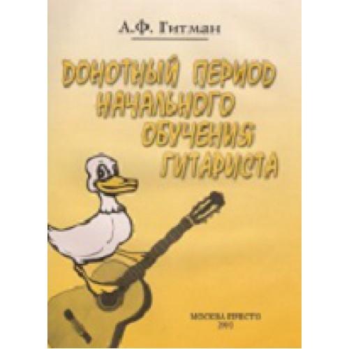 книгу а гитмана практическая теория начального обучения гитариста