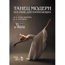 Танец модерн: пособие для начинающих