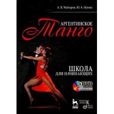 Аргентинское танго. Школа для начинающих