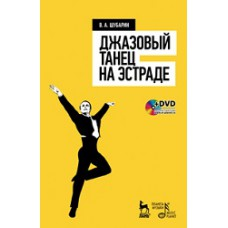Джазовый танец на эстраде + DVD