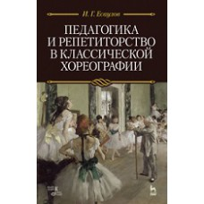 Педагогика и репетиторство в классической хореографии