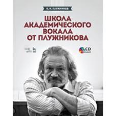 Школа академического вокала от Плужникова. + CD