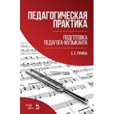 Педагогическая практика: подготовка педагога-музыканта