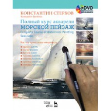 Полный курс акварели. Морской пейзаж. + DVD