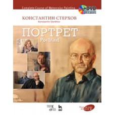 Полный курс акварели. Портрет. + DVD