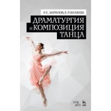Драматургия и композиция танца