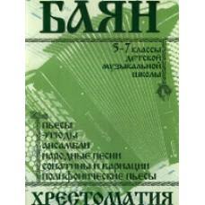 Баян. Хрестоматия. 5-7 классы ДМШ