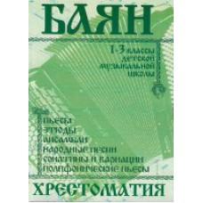 Баян. Хрестоматия. 1-3 классы ДМШ