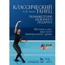 Классический танец. Размышления балетного педагога