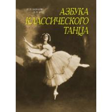 Азбука классического танца. Первые три года обучения
