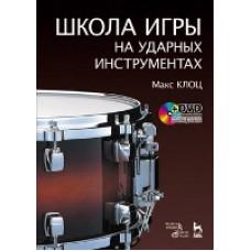 Школа игры на ударных инструментах + DVD