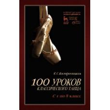 100 уроков классического танца (с 1 по 8 класс)
