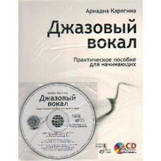 Джазовый вокал. + CD